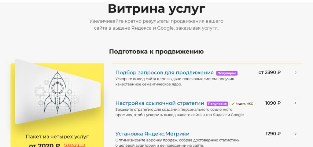 Витрина услуг продвижения сайта